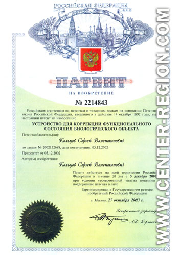 Патент(2214843)