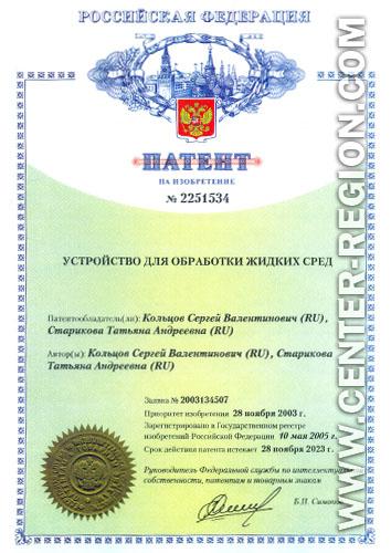 Патент(2251534)