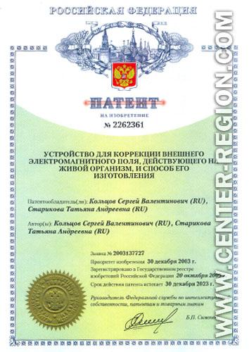 Патент(2262361)